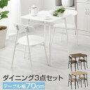 ダイニングテーブルセット 2人用 木製テーブル 椅子 セット 二脚 モ...