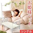 シングルベッド 送料無料 ベッド シングル ベット bed パイプベット プリンセスベット お姫様ベッド 姫系 姫様 白 ホワイト 寝具 ロマンチック デザインベッド 送料込 おしゃれ