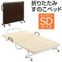 ベッド 木製 キャスター ナチュラル ブラウン BSDHM0120