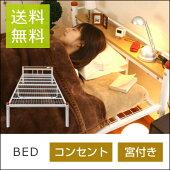 金属製ベッド宮付きパイプベッドシングルベッド寝具1人用ベット睡眠棚付き子供部屋子どもキッズスチールワイヤーメッシュ