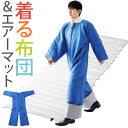 <720円相当ポイントバック> 人型寝袋 動ける寝袋 着る寝...