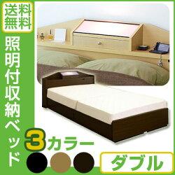 収納付きベッド・ベッド・ベット・ボンネルコイルマットレス・折りたたみマットレス・木製ベッド・ローベッド・照明付き多収納ベッド