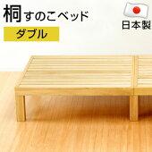 【国産】・手作り・ベッド・すのこ・スノコ・すのこベッド・ダブル