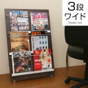 ディスプレイラック 収納家具 ディスプレイ 本収納 雑誌立て...