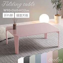 折り畳みテーブル・コンパクトテーブル・センターテーブル・ローテーブル・座卓・鏡面デスク・ミニテーブル・ちゃぶ台・テーブル・キッズテーブル・カラーテーブル・デスク・作業台