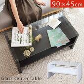 コーヒーテーブル・センターテーブル・ガラステーブル・ローテーブル・デザイナーズ