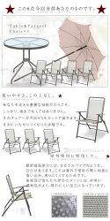 ガーデンファニチャー・ガーデンファニチャーセット・ガーデンガラステーブル机つくえガーデンチェアー椅子いすパラソルガーデン用品テラス・ガーデンファニチャー6点セット