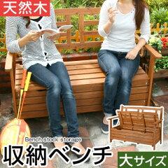 ガーデン ベンチ 背もたれ bench チェア 木製 イス 椅子 ガーデン天然木収納ベンチ ウディ〔大...