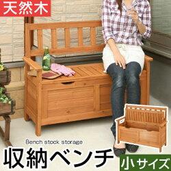 ガーデン・ベンチ・背もたれ・bench・チェア・木製・イス・椅子・ガーデン