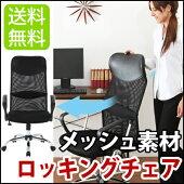 メッシュロッキングチェアクラックス〔Aタイプ〕★北欧イスチェアチェアーロッキングチェア椅子いすオフィスチェアパーソナルチェアパソコンチェア送料無料送料込み