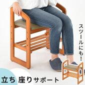 スツール・椅子・腰掛け・サポートチェア・木製チェア・木製椅子・玄関イス・いす・シューズラック・ローチェア・サポートチェアー