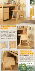 パーソナルチェア木製キッズチェアー学習チェアー子供部屋子供用イス椅子高さ調節天然木環境家具低ホルマリン