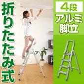脚立・おしゃれ・踏み台・折りたたみ・ステップ・アルミ・軽量・4段