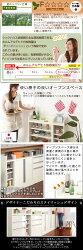 日本製・国産・白家具・カウンター下・収納・キッチンカウンター・収納家具