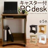 パソコンデスク・机・つくえ・デスク・パソコンラック・学習机・PCデスク