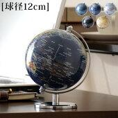 卓上地球儀・世界地図・時差表示盤・球体・インテリア地球儀