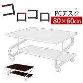 テーブル・収納・キャスター付・ストッパー付