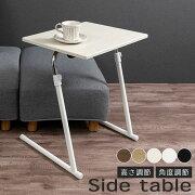 サイドテーブル テーブル ホワイト 折りたたみ ノートパソコンデスク コンパクト ブラック おしゃれ ノートパソコンスタンド