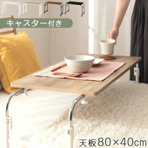パソコンデスク 木製 パソコン デスク つくえ パソコンテーブル 可動式 昇降 高さ調節 昇降式テーブル キャスター付き サイドテーブル ベッドサイドテーブル ベッドテーブル ナイトテーブ