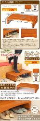 玄関・台・玄関・靴・収納・踏み台・ステップ・ステップ台・玄関踏み台・木製・足台・玄関床・補助具・補助台・木製踏み台・天然木・ベンチ・介護・子供・こども・アジャスター付き・ガタつき防止・シンプル・ナチュラル・送料無料・おしゃれ・母の日・父の日・敬老の日