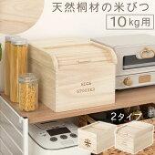 桐・米びつ・10kg・軽量・おしゃれ・和・ライスストッカー