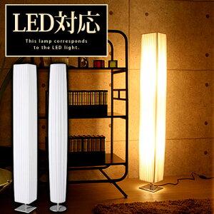 インテリアライト 照明 間接照明 フロアライト シェードランプ リュミエール〔Bタイプ〕シンプ...