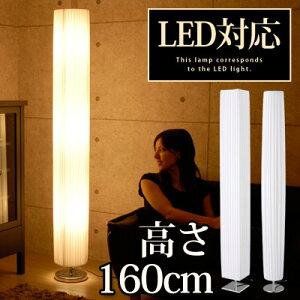 インテリアライト 照明 間接照明 フロアライト シェードランプ リュミエール〔Aタイプ〕シンプ...