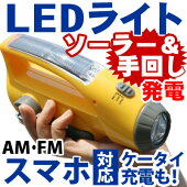 ハンディライト・ハンディーライト・LED・送料無料・ソーラーライト