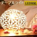 照明 インテリアライト LED対応 インテリア照明 シェードランプ テーブルランプ デスクライト 卓上ライト 間接照明 明かり 灯り 寝室 玄関 卓上 ベッドサイド アジアン クリア デザイン シルバー 可愛い ゴージャス 球体 丸型 送料無料 おしゃれ