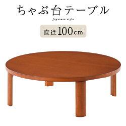 センターテーブル・ちゃぶ台・和風テーブル・リビングテーブル・折れ脚テーブル・テーブル・円卓テーブル・座卓・折りたたみテーブル・ローテーブル・机