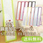 姿見・スタンドミラー・鏡面加工・ミラードレッサー・鏡・姿見ドレッサー・全身鏡・全身ミラー・鏡面スタンドミラー