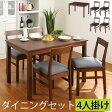 ダイニングテーブル 5点セット リビングテーブル 椅子 イス チェア ウォールナット 天板 送料無料 食卓テーブル 食卓椅子 ハイテーブル テーブル 机 天然木 木製 木 木目 おしゃれ チェア4脚