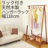コートハンガー・木製・コートハンガー・コートツリー・衣類収納・洋服掛け・服かけ