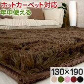 ラグ・シャギーラグ・洗える・カーペット・シャギーラグマット・床暖対応