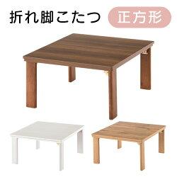 折りたたみ・テーブル・木製・こたつ・折れ脚・木製・座卓・コタツテーブル・折り畳み