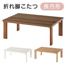 折り畳み・テーブル・折りたたみ・こたつ・長方形・暖房器具・炬燵・火燵・おこた・机