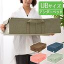 衣類収納ボックス UBサイズ 約 幅39cm 奥行60cm 高さ18cm 衣装ケース 布製 フタ付き
