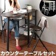 カウンターチェア 折りたたみチェア チェアー カウンターテーブルセット カウンターチェアー 机 テーブル 椅子 リビングテーブル ダイニングテーブル ノートPC パソコンデスク 送料無料 ブラック 黒 L ikea i おしゃれ