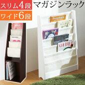 ブックスタンド・本・雑誌・新聞・入れ・ブックラック・スリム・ワイド・薄型