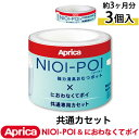 Aprica NIOI-POI ニオイポイ×におわなくてポイ共通カセット 3個セット ETC001261