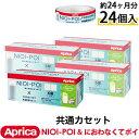 Aprica NIOI-POI ニオイポイ×におわなくてポイ共通カセット 24個セット ETC001263
