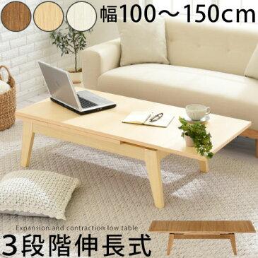 座卓 伸張 約 幅100 125 150cm 木製 ウォールナット/ナチュラル/ホワイト TBL500285