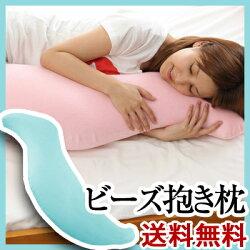 抱き枕・ビーズ・ブルー・ピンク