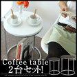 コーヒーテーブル 木製 丸 サイドテーブル coffee ナイトテーブル ベッドサイド table ソファー 2個組 2個セット 円形 丸型 ラウンドテーブル シンプル ホワイト ブラック 送料無料 おしゃれ