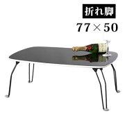 折りたたみ テーブル センター おしゃれ スチール ホワイト 一人暮らし リビング