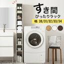 すきま 収納 キッチン 送料無料 木製 棚 隙間 薄型 スリム 日本製...