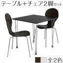ダイニングテーブル table ダイニングテーブルセット chair 食卓テーブルセット テーブル テ-ブル 椅子 チェア 木製 ブラウン ホワイト 白 L ikea i おしゃれ