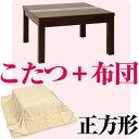こたつ テーブル 正方形 コタツ 炬燵 火燵 おこた 暖房器具 こたつ布団 カバー すずな・ウルウ...