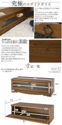 アンティーク・テレビ台・TV台・AV台・TVボード・木製家具収納家具ローボードテレビラックTVラック