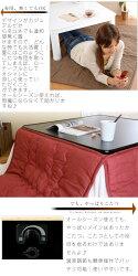 ローテーブル・机・つくえ・炬燵・火燵・コタツ・コンパクト・暖房器具・カジュアル